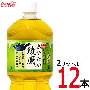 綾鷹 2L × 12本 (6本×2ケース) 日本茶 緑茶 お茶 あやたか 2000ml コカ・コーラ Coca Cola 【沖縄県・各地離島への送料は実費請求】