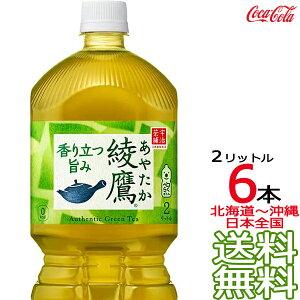 【送料無料 エントリーで最大10倍】綾鷹 2L × 6本 (1ケース) 日本茶 緑茶 お茶 あやたか 2000ml コカ・コーラ Coca Cola メーカー直送 コーラ直送