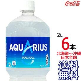 【日本全国 送料無料】アクエリアス 2L × 6本 (1ケース) 2000ml AQUARIUS スポーツドリンク 熱中症 コカ・コーラ Coca Cola メーカー直送 コーラ直送