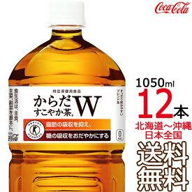 【日本全国 送料無料】からだすこやか茶w 1050ml × 12本 (1ケース) 1.05L スタンプラリー トクホ 特保 特定保健用食品 コカ・コーラ コカコーラ Coca Cola メーカー直送 コーラ直送