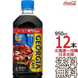 【送料無料】ジョージアカフェ ボトルコーヒー ブラック 950ml × 12本 (1ケース) GEORGIA コーヒー コカ・コーラ Coca Cola メーカー直送 コーラ直送