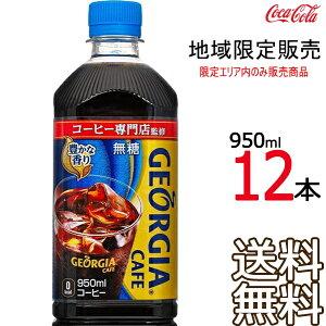 【東北〜関西限定販売】ジョージアカフェ ボトルコーヒー ブラック無糖 950ml × 12本 (1ケース) GEORGIA コカ・コーラ Coca Cola  【南東北・関東・信越・東海のみ限定販売】【同梱不可】