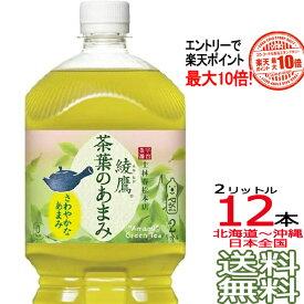 【送料無料 エントリーで最大10倍】綾鷹 茶葉のあまみ 2L × 12本 (6本×2ケース) 日本茶 緑茶 お茶 あやたか 2000ml コカ・コーラ Coca Cola メーカー直送 コーラ直送