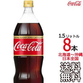 【日本全国 送料無料】コカ・コーラ ゼロカフェイン 1.5L ペットボトル × 8本 (1ケース)1500ml コカコーラ Coca Cola メーカー直送 コーラ直送