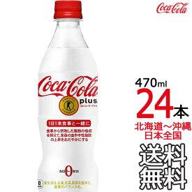 【日本全国 送料無料】コカ・コーラ プラス 470ml × 24本 (1ケース) 特定保健用食品 特保 Coca Cola メーカー直送 コーラ直送