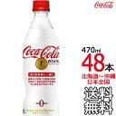 【日本全国 送料無料】コカ・コーラ プラス 470ml × 48本 (24本×2ケース)特定保健用食品 特保 Coca Cola メーカー直送 コーラ直送