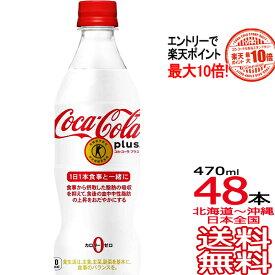 【送料無料 エントリーで最大10倍】コカ・コーラ プラス 470ml × 48本 (24本×2ケース) 特定保健用食品 特保 Coca Cola メーカー直送 コーラ直送
