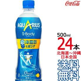 【日本全国 送料無料】アクエリアス エスボディ 500ml × 24本 (1ケース) S-Body 機能性表示食品 AQUARIUS スポーツドリンク 熱中症 コカ・コーラ Coca Cola メーカー直送 コーラ直送