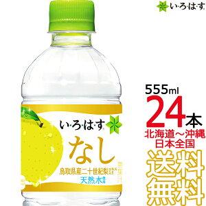 【日本全国 送料無料】い・ろ・は・す なし 555ml × 24本 (1ケース) ナシ 二十世紀梨 いろはす I LOHAS 天然水 国内 軟水 コカ・コーラ Coca Cola メーカー直送 コーラ直送