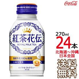 【日本全国 送料無料】紅茶花伝 ロイヤルミルクティー ボトル缶 270ml × 24本 (1ケース) コカ・コーラ Coca Cola メーカー直送 コーラ直送