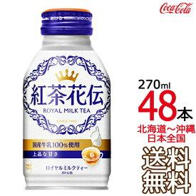 【日本全国 送料無料】紅茶花伝 ロイヤルミルクティー ボトル缶 270ml × 48本 (24本入×2ケース) コカ・コーラ Coca Cola メーカー直送 コーラ直送