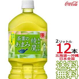 【日本全国 送料無料】綾鷹 茶葉のあまみ 2L x 12本 (6本×2ケース) 日本茶 緑茶 お茶 あやたか 2000ml コカ・コーラ Coca Cola メーカー直送 コーラ直送