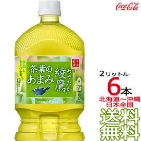 【日本全国 送料無料】綾鷹 茶葉のあまみ 2L × 6本 (1ケース6本入) 日本茶 緑茶 お茶 あやたか 2000ml コカ・コーラ Coca Cola メーカー直送 コーラ直送