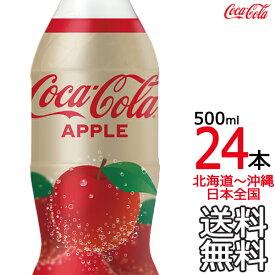 【日本全国 送料無料】コカ・コーラ アップル 500ml × 24本(1ケース) Coca Cola メーカー直送 コーラ直送