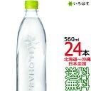 【日本全国 送料無料】 い・ろ・は・す 天然水 ラベルレス 560ml × 24本 (1ケース) いろはす I LOHAS 天然水 国内 軟水 コカ・コーラ Coca Cola メーカー直送 コーラ直
