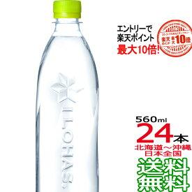 【送料無料 エントリーで最大10倍】い・ろ・は・す 天然水 ラベルレス 560ml × 24本 (1ケース) いろはす I LOHAS 天然水 国内 軟水 コカ・コーラ Coca Cola メーカー直送 コーラ直送