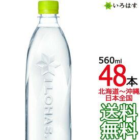 【送料無料 エントリーで最大10倍】い・ろ・は・す 天然水 ラベルレス 560ml × 48本 (24本×2ケース) いろはす I LOHAS 天然水 国内 軟水 コカ・コーラ Coca Cola メーカー直送 コーラ直送