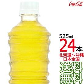 【日本全国 送料無料】綾鷹 ラベルレス 525ml × 24本 (1ケース) 日本茶 緑茶 お茶 あやたか コカ・コーラ Coca Cola メーカー直送 コーラ直送