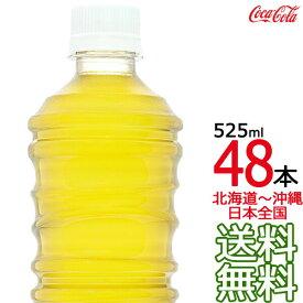 【日本全国 送料無料】綾鷹 ラベルレス 525ml × 48本 (24本×2ケース) 日本茶 緑茶 お茶 あやたか コカ・コーラ Coca Cola メーカー直送 コーラ直送