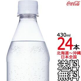 【日本全国 送料無料】ザ・タンサン・ストロング ラベルレス 430ml × 24本 (1ケース) カナダドライ 炭酸水 強炭酸 ザタンサン 炭酸飲料 CANADADRY コカ・コーラ Coca Cola メーカー直送 コーラ直送