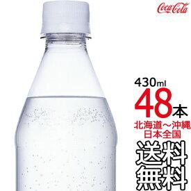【送料無料 エントリーで最大10倍】ザ・タンサン・ストロング ラベルレス 430ml × 48本 (24本×2ケース) カナダドライ 炭酸水 強炭酸 ザタンサン 炭酸飲料 CANADADRY コカ・コーラ Coca Cola メーカー直送 コーラ直送