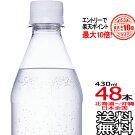 ザ・タンサン・ストロングラベルレス430ml×48本(24本×2ケース)