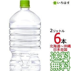 【送料無料】い・ろ・は・す 天然水 ラベルレス 2L × 6本 (1ケース) 2000ml いろはす I LOHAS コカ・コーラ Coca Cola メーカー直送 コーラ直送