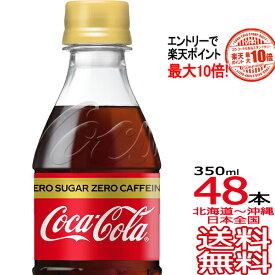 【送料無料 エントリーで最大10倍】コカ・コーラ ゼロカフェイン 350ml × 48本 (24本×2ケース) コカコーラ Coca Cola メーカー直送 コーラ直送