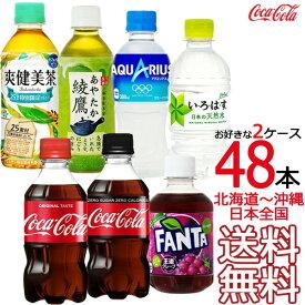 【送料無料】コカ・コーラ 小型ペット 選り取り2ケース 48本 (24本×2ケース)ゼロ ファンタ アクエリアス いろはす 爽健美茶 綾鷹 選べる コカコーラ Coca Cola メーカー直送 コーラ直送