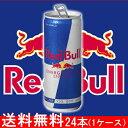 【送料無料 南東北〜東海限定】レッドブル エナジードリンク 250mlロング缶 × 24本入り 1ケース) Red Bull 【南東北・関東・信越・東海以外は別途送料課金】【同梱不可】