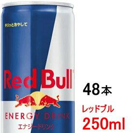 数量限定【送料無料】レッドブル エナジードリンク 250ml ロング缶 × 48本 (24本×2ケース) Red Bull 【同梱不可】