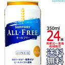 【送料無料 南東北〜東海限定】サントリー オールフリー 350ml缶 × 24本 (1ケース) ノンアルコールビール ノンアル…