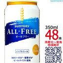 【送料無料 南東北〜東海限定】サントリー オールフリー 350ml缶 × 48本 (24本×2ケース) ノンアルコールビール ノ…