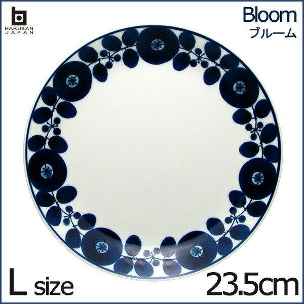 白山陶器 ブルーム プレート L リース 23.5cm【HAKUSAN】【はくさん】【和陶器】【洋食器】【有田焼】【波佐見焼】