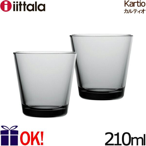 イッタラ カルティオ タンブラー 210ml ペアセット グレイ グレー iittala Kartio 2客セット