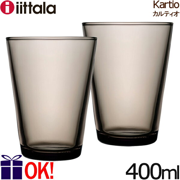 イッタラ カルティオ ハイボール 400ml ペアセット サンド iittala Kartio 2客セット