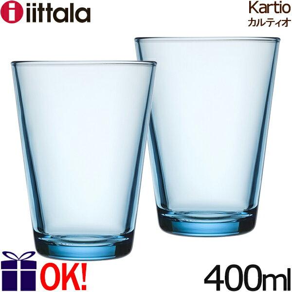イッタラ カルティオ ハイボール 400ml ペアセット ライトブルー iittala Kartio 2客セット