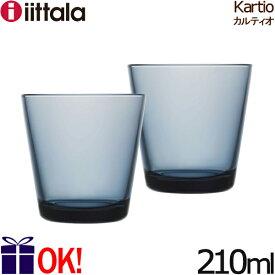 イッタラ カルティオ タンブラー 210ml ペアセット レイン iittala Kartio 2客セット