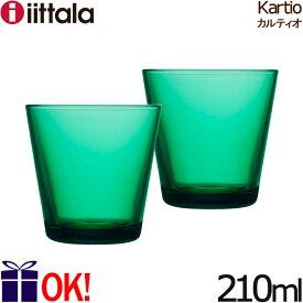 イッタラ カルティオ タンブラー 210ml ペアセット エメラルド iittala Kartio 2客セット