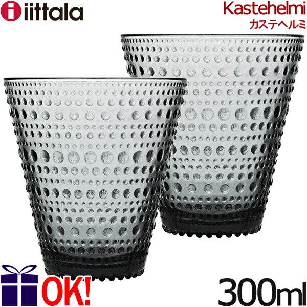 イッタラ カステヘルミ タンブラー 300ml グレイ グレー 2客セット ペアセット iittala Kastehelmi