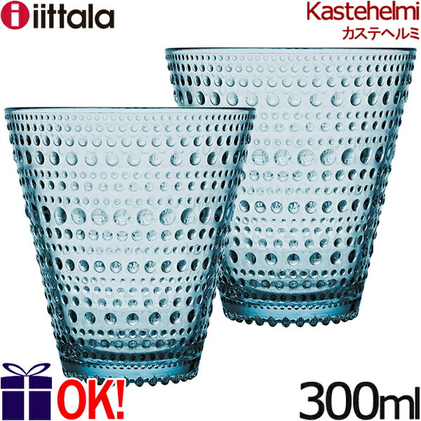 イッタラ カステヘルミ タンブラー 300ml ライトブルー 2客セット ペアセット iittala Kastehelmi