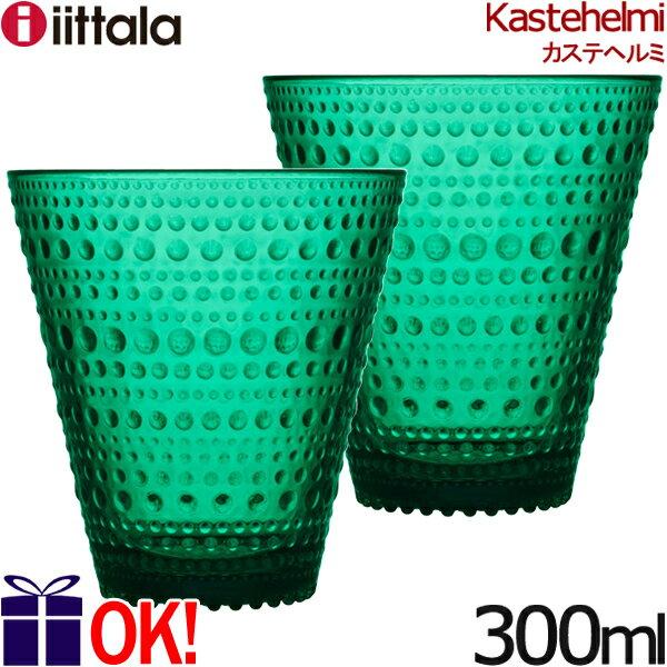 イッタラ カステヘルミ タンブラー 300ml エメラルド 2客セット ペアセット iittala Kastehelmi