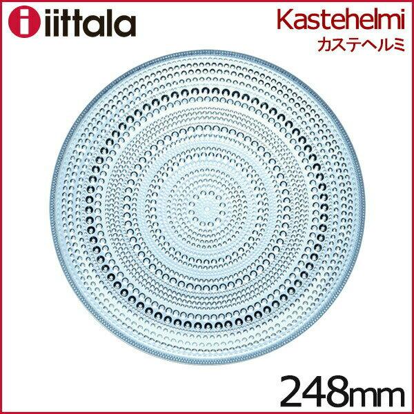 イッタラ カステヘルミ プレート26cm ライトブルー 実寸248mm iittala Kastehelmi