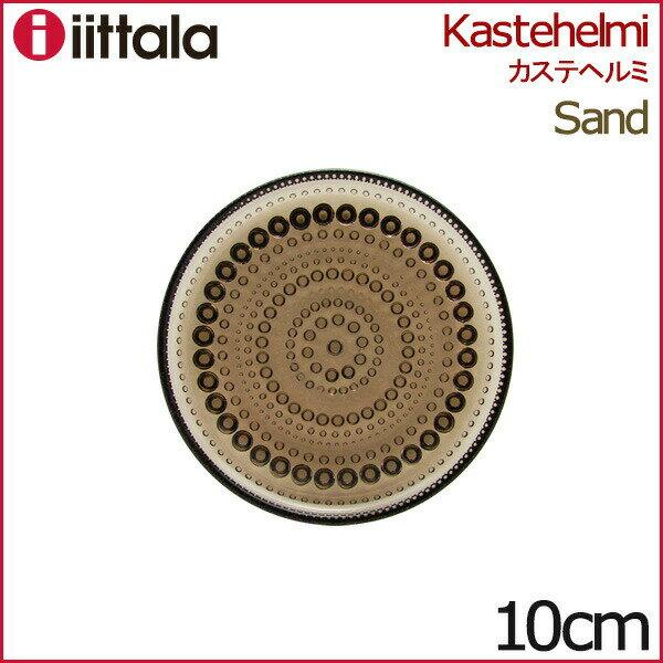 イッタラ カステヘルミ プレート10cm サンド iittara Kastehelmi