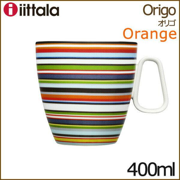 イッタラ オリゴ マグカップ ハンドル付 400ml オレンジ iittala Origo
