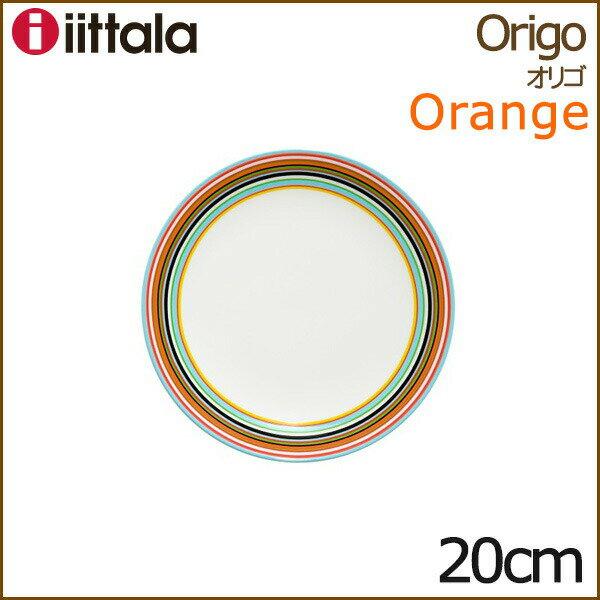 イッタラ オリゴ プレート20cm オレンジ iittala Origo