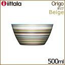 イッタラ オリゴ ボウル 500ml ベージュ iittala Origo