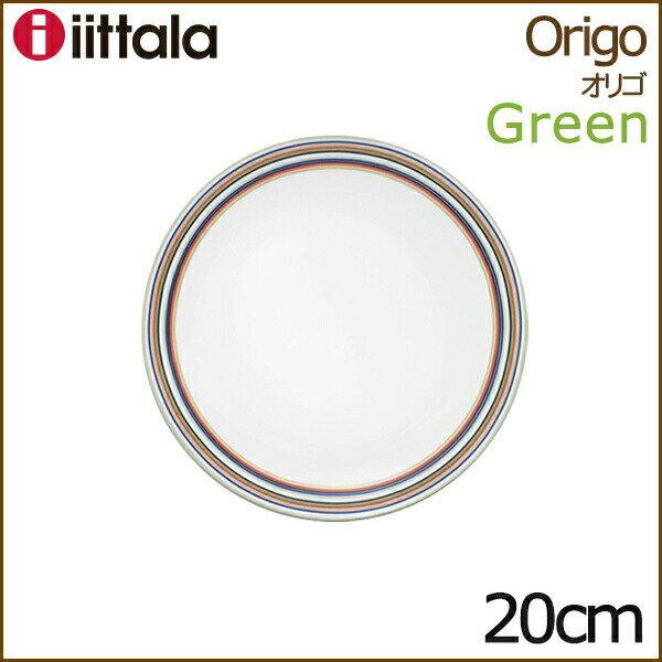 イッタラ オリゴ プレート20cm グリーン iittala Origo 【廃番】