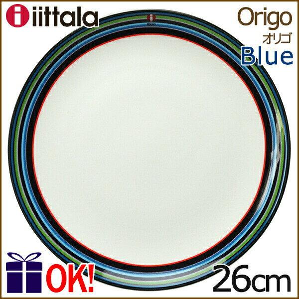 【廃番】イッタラ オリゴ プレート26cm ブルー iittala Origo 【デッドストック】