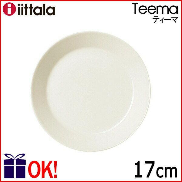 イッタラ ティーマ プレート17cm ホワイト iittala Teema